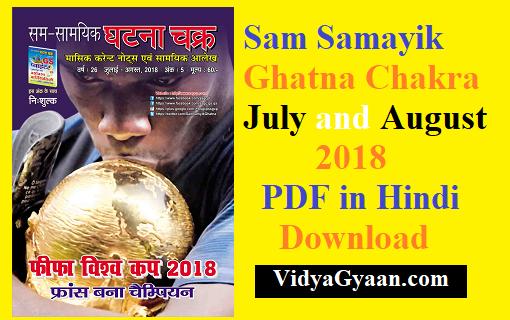 Pdf ghatna 2018 chakra